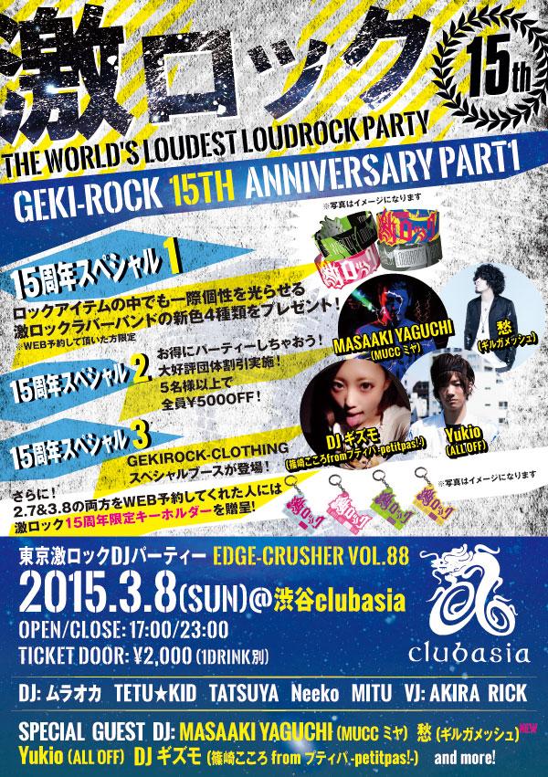 【RT&フォローで簡単に応募!】3/8(日) 激ロック15周年記念DJパーティー@渋谷clubasiaの入場無料券&新色激ロックラバー・ブレスレットを2組4名様にプレゼント!