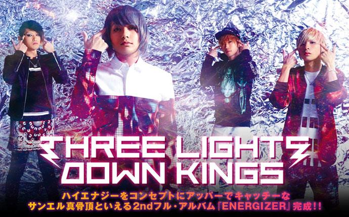 THREE LIGHTS DOWN KINGS、2ヶ月連続インタビュー掲載の特設ページ公開!ハイエナジーをコンセプトにアッパーでキャッチーなサンエル真骨頂といえる2ndフル・アルバムを明日リリース!Twitterプレゼントも!