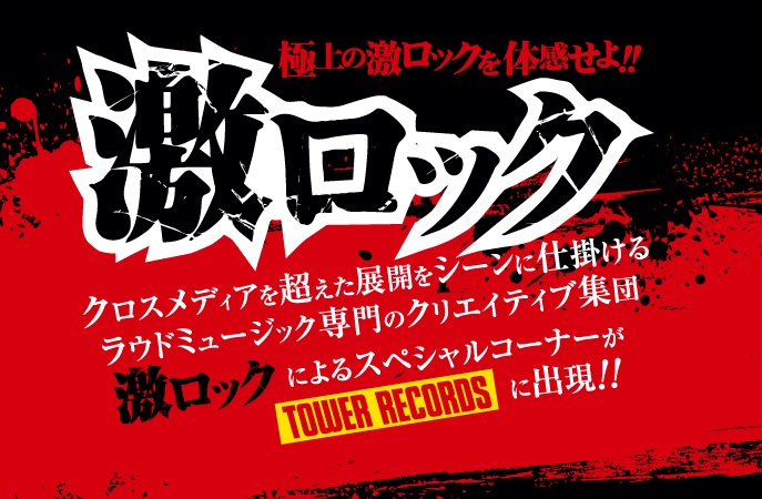 """TOWER RECORDSと激ロックの強力タッグ!TOWER RECORDS ONLINE 内""""激ロック""""スペシャル・コーナー更新!3月レコメンド・アイテムのZEBRAHEAD、A SKYLIT DRIVEら7作品を紹介!"""