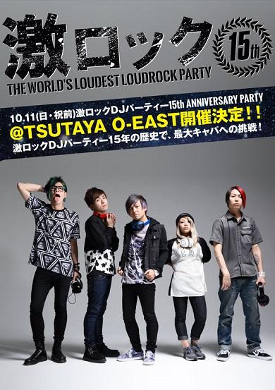gekirock_o-east_S.jpg