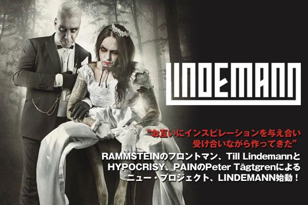 RAMMSTEINのフロントマンによる新プロジェクト、LINDEMANNのインタビューを公開!RAMMSTEINに匹敵するダーク且つ荘厳なサウンドが展開するデビュー作を7/8リリース!