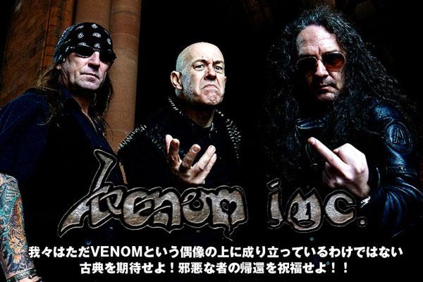 """メタル・レジェンドVENOMのメンバーによる新バンド""""VENOM INC.""""の来日直前インタビュー公開!7/17-18、東阪で行われる奇跡の来日公演を前に""""Mantas""""(Gt)を直撃!"""
