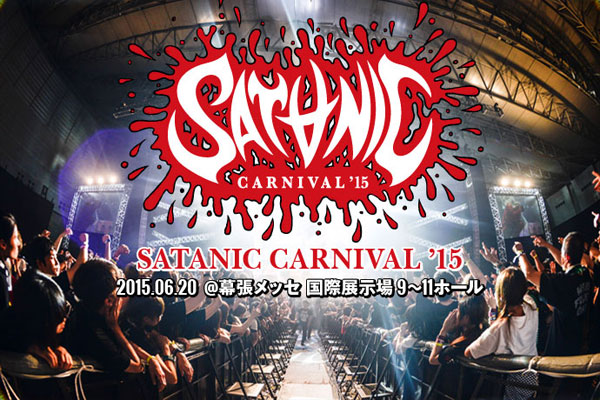 "PIZZA OF DEATH主催""SATANIC CARNIVAL'15""のライヴ・レポート公開!日本のラウド/パンク文化の祭典――世代を越えた23組が集った熱狂の1日をレポート!"