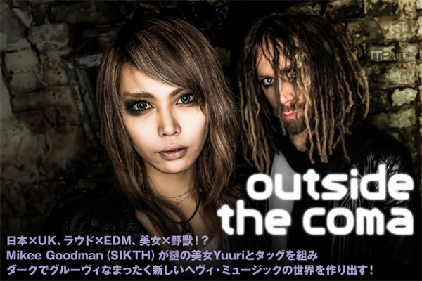 ラウド×EDM、美女×野獣!? SIKTHのMikeeによる新ユニット、OUTSIDE THE COMAのインタビュー公開!変幻自在な男女ツインVoが炸裂するデビュー作を7/22リリース!
