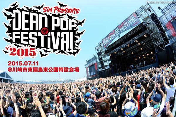 "SiM主催""DEAD POP FESTiVAL 2015""、1日目のライヴ・レポート公開!10-FEET、Crystal Lake、ノイズ、ギルガメッシュら出演、快晴の初日をレポート!"