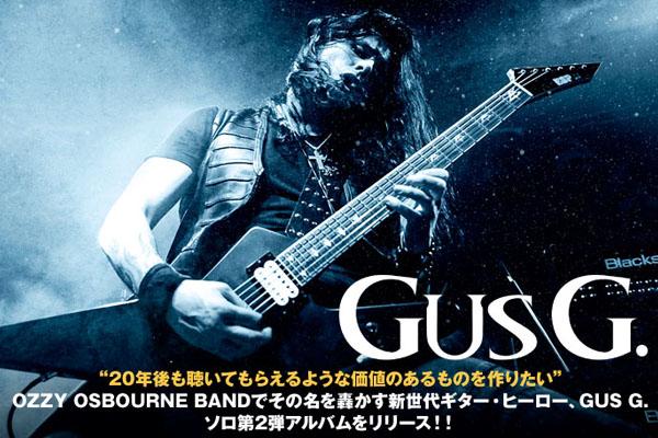 OZZY OSBOURNE BANDでその名を轟かす新世代ギター・ヒーロー、GUS G.のインタビュー公開!名だたるヴォーカル陣を迎え、多彩なメタルを聴かせるソロ第2弾アルバムをリリース!