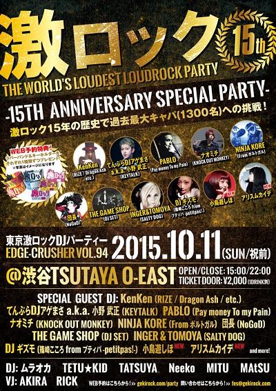 tokyo1011front0907_S.jpg