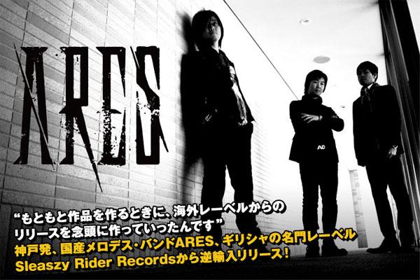 ギリシャの名門メタル・レーベルと契約した神戸発メロデス・バンド、ARESのインタビュー&動画メッセージ公開!世界50ヶ国以上でリリースしたワールドワイド・デビュー作を逆輸入リリース!