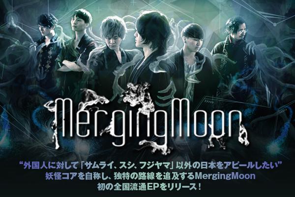 【フォロー&RTで応募】MergingMoonのサイン入りTシャツ&ラババンをプレゼント!妖艶且つ怪しげなサウンドで日本をアピールする初全国流通EPに迫った最新インタビュー公開中!