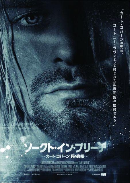 "Kurt Cobain(NIRVANA)の死の真相に迫ったドキュメンタリー映画""Soaked In Bleach""、日本で公開決定!"