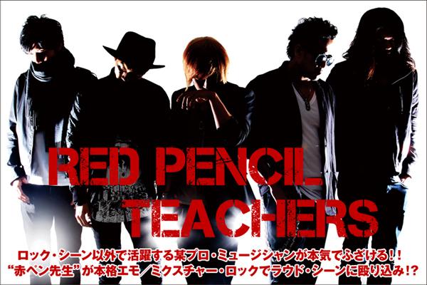 5人のプロ・ミュージシャンで結成されたRED PENCIL TEACHERSのインタビュー&動画メッセージ公開!本格ラウド・サウンドでシーンに殴り込みをかけるデビュー作を明日リリース!