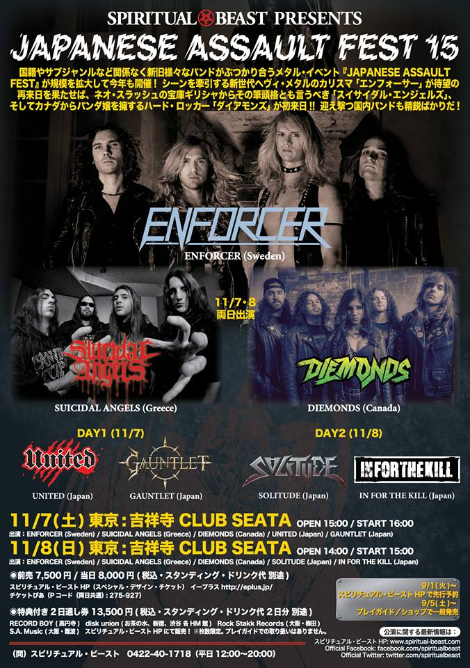 "メタル・イベント""JAPANESE ASSAULT FEST 15""、11/7-8に吉祥寺CLUB SEATAにて開催!ENFORCER、SUICIDAL ANGELS、UNITEDら出演!"