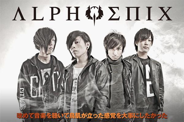 元MYPROOFのメンバーを中心に結成されたAlphoenixのインタビュー&動画メッセージ公開!メロデスに日本語詞を乗せるスタイルと白熱の演奏力で引き込む1stシングルを本日リリース!