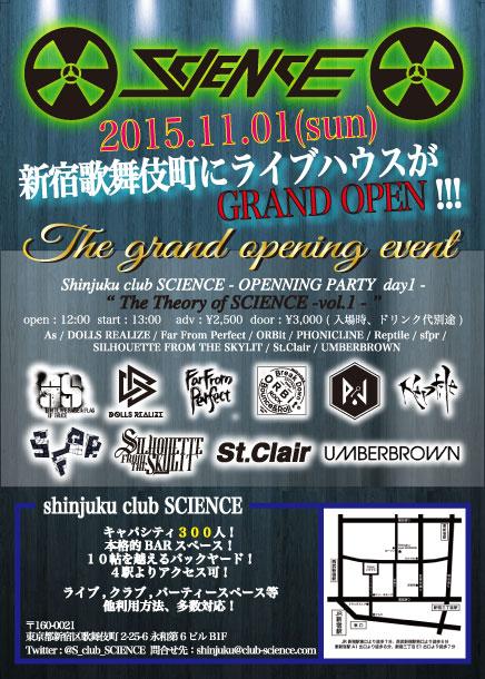 "UMBERBROWN、sfpr、Silhouette from the Skylitら、11/1にオープンする新宿の新たなライヴハウス""club SCIENCE""のオープニング・パーティーに出演!"