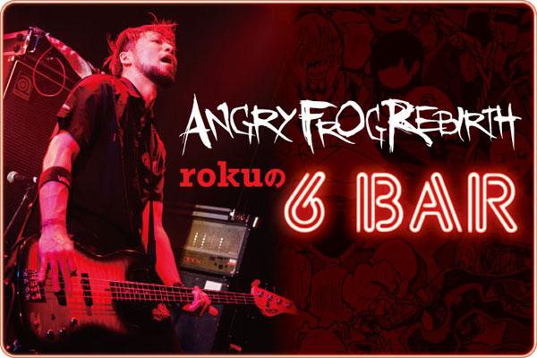 ANGRY FROG REBIRTHのベーシスト、rokuによるコラム「6 BAR」vol.15公開!広島の熱いイベンターが経営、ボーダレスな音楽溢れる平和記念公園近くのBARを紹介!
