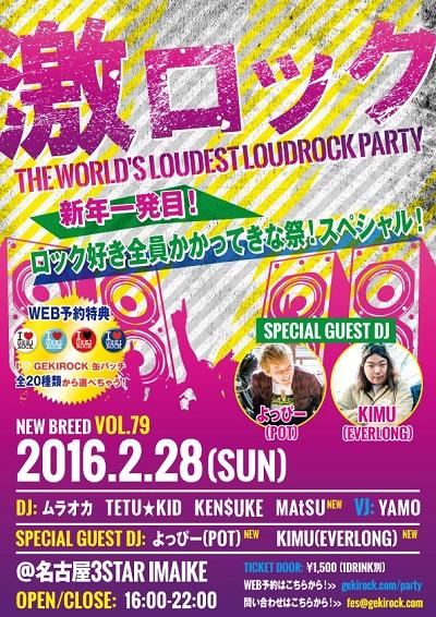 nagoya_0228_new_S.jpg