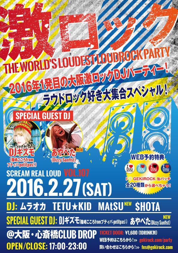 あやぺた(Dizzy Sunfist)、SPECIAL GUEST DJとして2/27(土)大阪激ロックDJパーティーVOL.107@心斎橋CLUB DROPに出演決定!