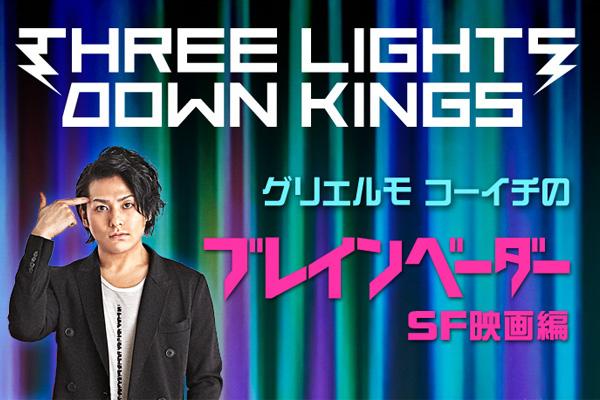 THREE LIGHTS DOWN KINGSのコラム「ブレインベーダー(SF映画編)」VOL.12公開!スター・ウォーズ特集第3弾は、注目のおもしろグッズ紹介&自宅コレクション披露!