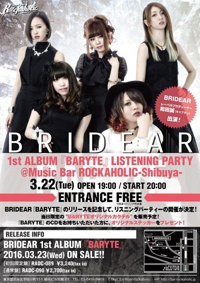 bridear_S.jpg