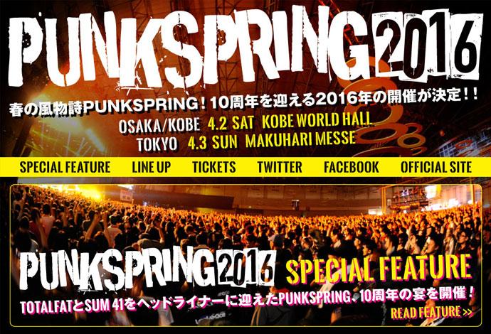 PUNKSPRING 2016特設ページを公開!TOTALFATとSUM 41をヘッドライナーに迎え、MISFITSからSPYAIRまで注目アクトが集結!4/2-3の2日間、東阪で開催!