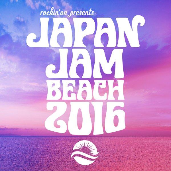 """JAPAN JAM BEACH 2016""、最終出演アーティストにcoldrainら9組発表!"