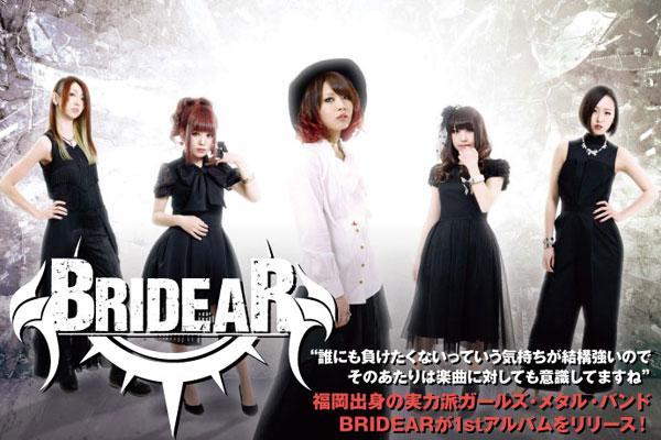 福岡の実力派ガールズ・メタル、BRIDEARのインタビュー&動画公開!ヘヴィ・メタル評論家、和田誠氏サポート・レーベルより初アルバムを3/23リリース!メンバー参加イベントも前日開催!