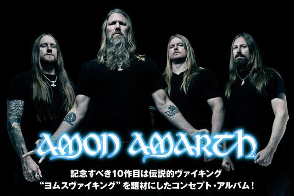 """ヴァイキング・メタルの重鎮、AMON AMARTHのインタビュー公開!伝説的ヴァイキング""""ヨムスヴァイキング""""を題材にした、記念すべき10作目となるフル・アルバムを3/25リリース!"""