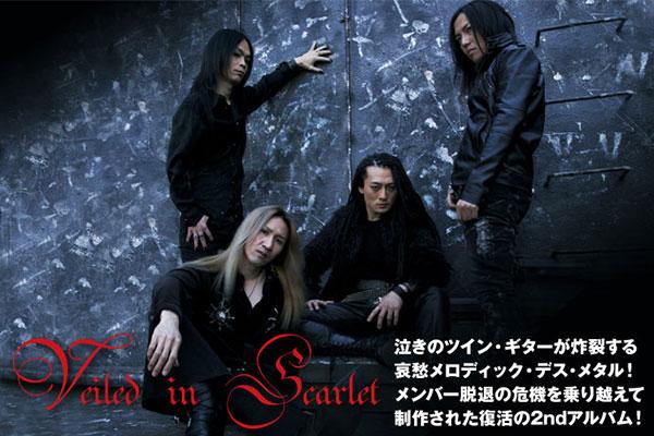 元SERPENTのKeija率いるメロデス・バンド、Veiled in Scarletのインタビュー&動画メッセージ公開!メンバー脱退の危機を乗り越え完成させた復活作を4/13リリース!