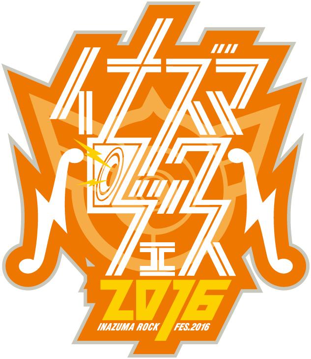 イナズマロックフェス2016、雷神ステージ第2弾出演アーティストにUVERworld、ももいろクローバーZの2組が決定!