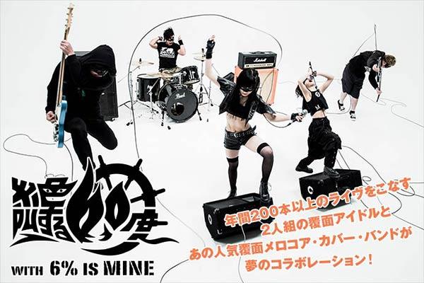 年間200本以上ライヴを行うアイドルと覆面バンドの強力タッグ、絶叫する60度 with 6% is MINEの特集公開!両者のセンスとロック魂が融合した2ndシングルを5/25リリース!