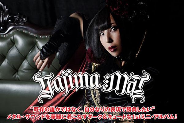 壮大なメタル・ワールドを華麗に舞う歌姫、矢島舞依のインタビュー&動画メッセージ公開!シンフォニック・メタルをベースに、ダークに振り切った1stミニ・アルバムを明日6/1リリース!