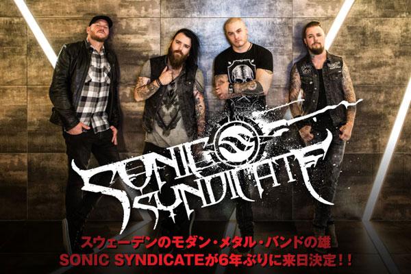 """スウェーデンが誇るモダン・メタルの雄、SONIC SYNDICATEの特集公開!""""激ロックFES""""での初来日以来、6年ぶりとなるファン待望の来日公演が8/13東京、8/14大阪で開催!"""
