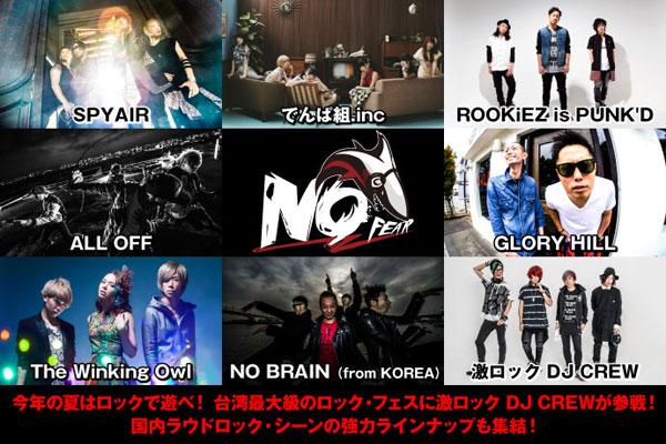 "SPYAIR、ROOKiEZ、ALL OFF、激ロック DJ CREWら参戦!台湾最大級フェス""No Fear Festival 2016""特集公開!入場無料で8/27-28開催!"