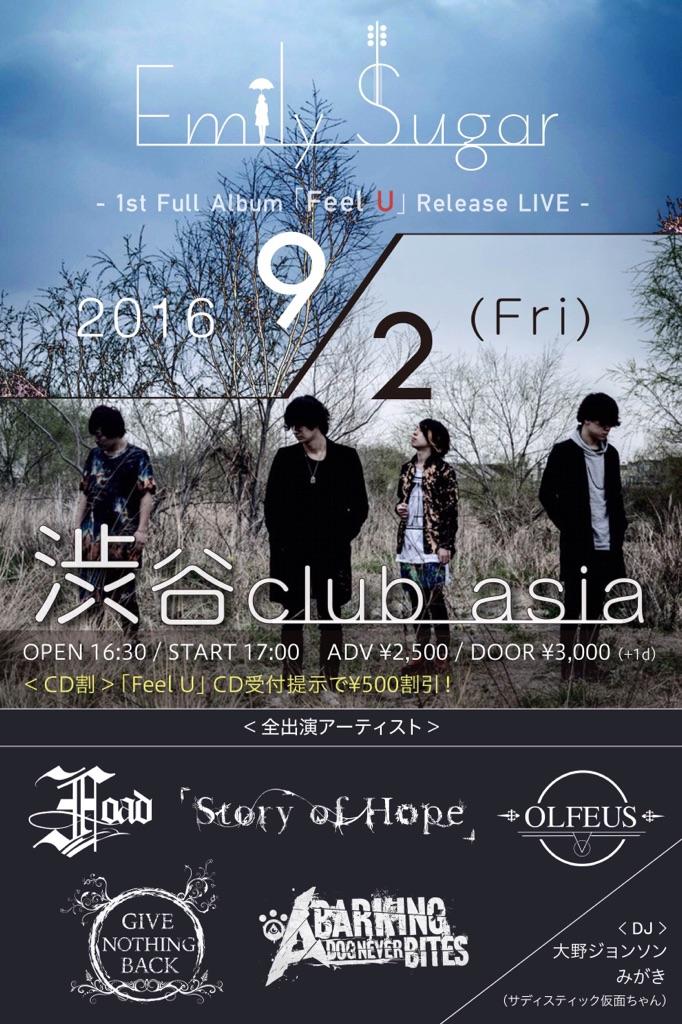 東京発のエモーショナル・ロック・バンド Emily Sugar、1stフル・アルバム『Feel U』のレコ発ライヴに「Story of Hope」、FOADら出演決定!