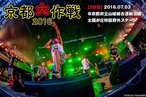 京都大作戦2016、2日目のライヴ・レポート公開!10-FEET、Dragon Ash、Crossfaith、WANIMAら出演!会場中を満面の笑みで埋め尽くした感動の2日目をレポート!
