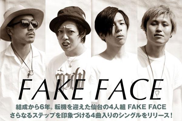 新体制となった仙台発4ピース、FAKE FACEのインタビュー&動画メッセージ公開!ポップさを意識した新たな魅力を放つ4曲で、さらなるステップを印象づける初のシングルを8/24リリース!