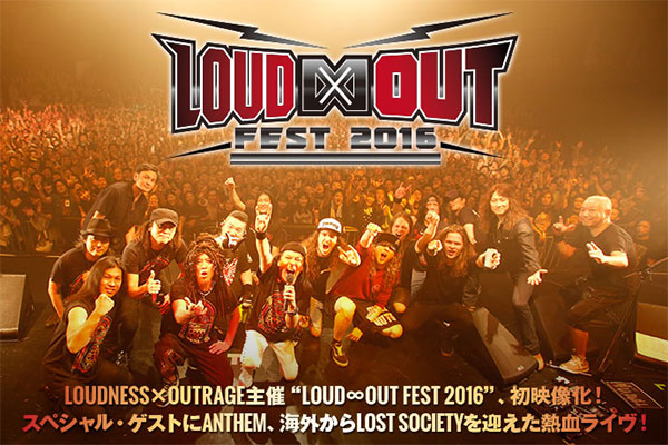 "LOUDNESS×OUTRAGE主催""LOUD∞OUT FEST 2016""初映像作品の特集公開!有無を言わせないヘヴィ・メタルの魅力を封印した熱血ライヴDVDを9/28リリース!"