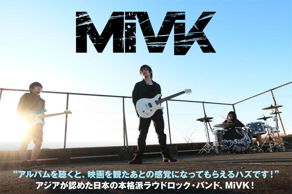 アジアが認めた日本の本格派ラウドロック・バンド、MiVKのインタビュー公開!時代に媚びず、無駄のないシンプルでソリッドなサウンドを追求したニュー・アルバムを明日9/21リリース!