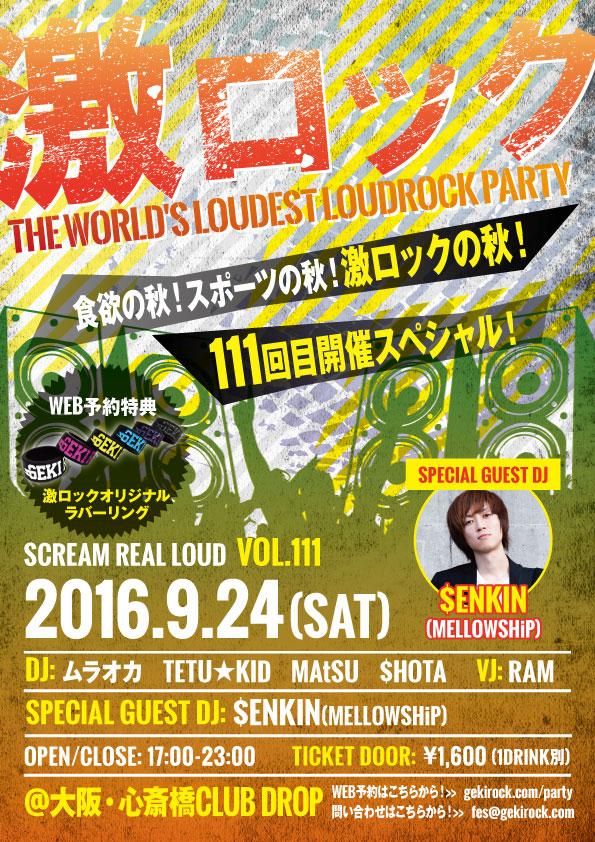 $ENKIN(MELLOWSHiP)出演!明日17時~開催の大阪激ロック111回目記念DJパーティーのタイムテーブルを公開!