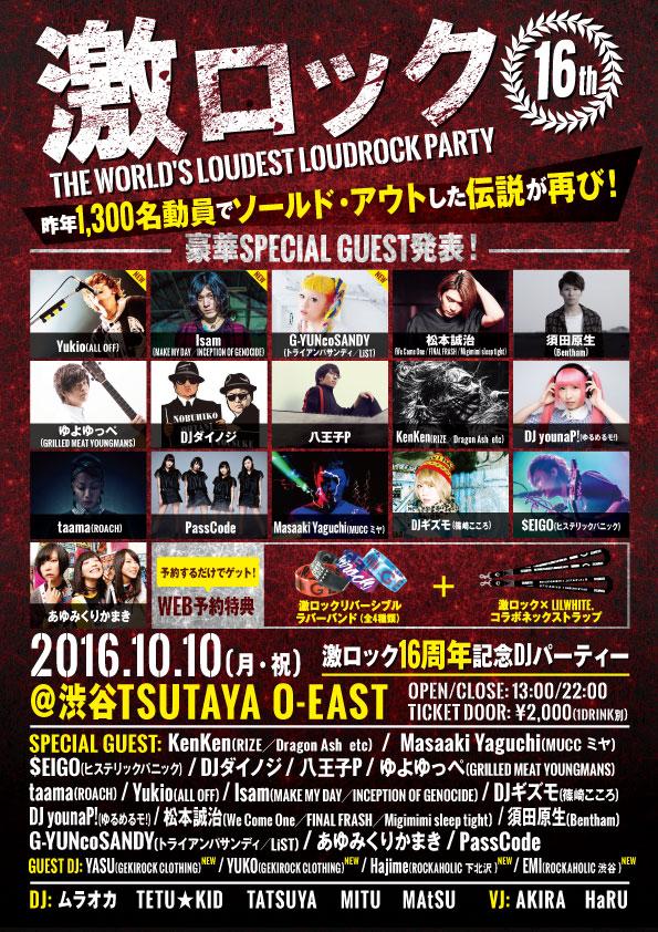 ニューウェーブ・アイドルDJ younaP!(ゆるめるモ!)から10/10(月・祝)激ロック16周年DJパーティー@渋谷O-EAST出演に向けてのビデオコメント到着!