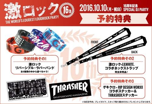 1010_tokuten_new_S.jpg