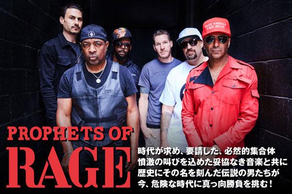 RAGE AGAINST THE MACHINEのメンバーらによる新バンド、PROPHETS OF RAGEの特集公開!蘇った名曲群+新曲で憤激の叫びを上げるデビューEPを本日リリース!