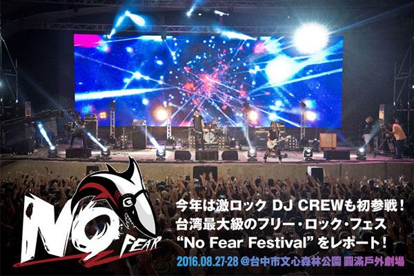"SPYAIR、ROOKiEZ、ALL OFF、激ロック DJ CREWら参戦!台湾最大級フェス""No Fear Festival 2016""のライヴ・レポート公開!熱狂の2日間をお届け!"