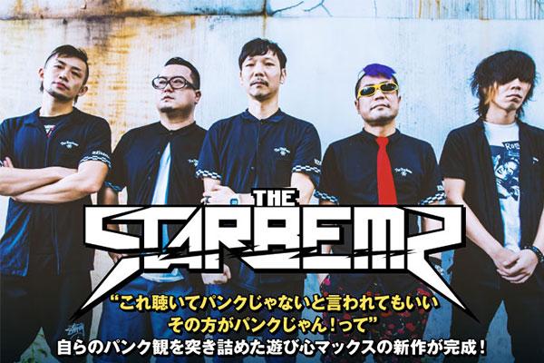 THE STARBEMSのインタビュー&動画メッセージ公開!70~90年代のロックをオマージュしつつ、自らのパンク・ロック観を突き詰めた遊び心マックスの3rdアルバムを本日リリース!