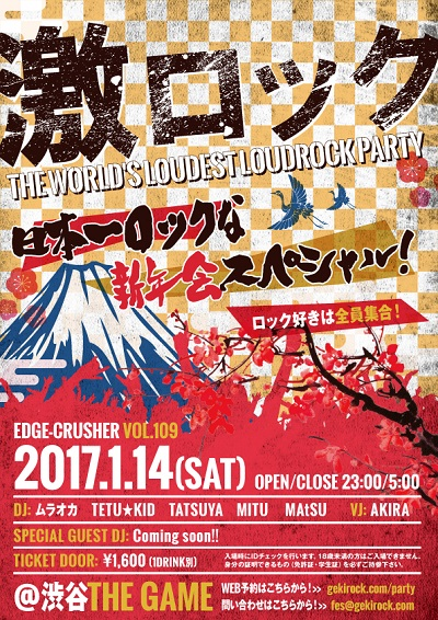 20170114_tokyo_new_S.jpg
