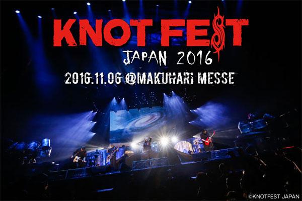 KNOTFEST JAPAN 2016、2日目のライヴ・レポート公開!SLIPKNOT、MARILYN MANSON、マンウィズ、Crossfaithら出演!熱狂と感動の1日をレポート!
