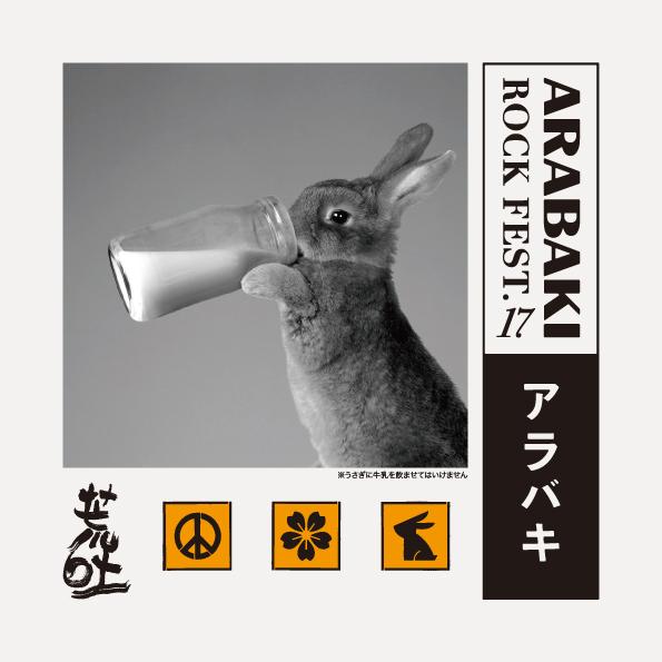 """""""ARABAKI ROCK FEST.17""""、本日よりオフィシャル・サイトがオープン! チケット第1次先行受付の詳細発表!"""
