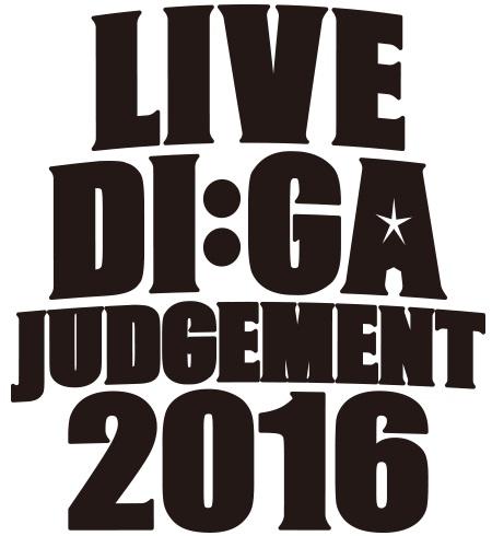 """12/30-31に渋谷で開催の年越しイベント""""LIVE DI:GA JUDGEMENT 2016""""、最終出演者にロットン、ジーフリ、locofrank、バックリら決定! タイテも公開!"""