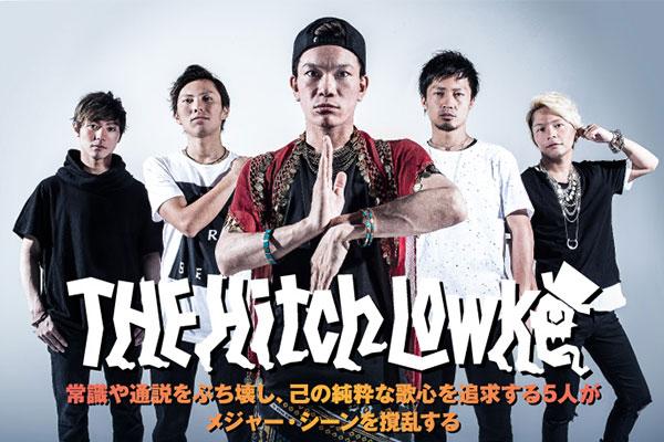 京都出身の5ピース、THE Hitch Lowkeのインタビュー&動画メッセージ公開!高い歌謡性と多彩な楽曲を展開するメジャー・デビュー・アルバム&ベスト・アルバムを12/14リリース!