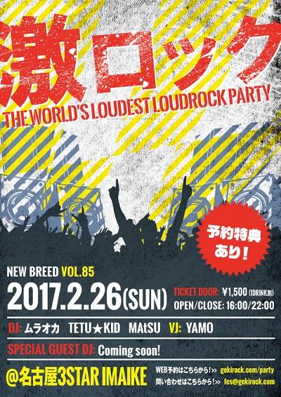 0226_nagoya_S.jpg
